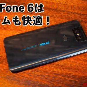 ZenFone 6の性能をレビュー!これはゲーマーにもオススメできるハイエンドスマホだ!