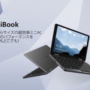 CHUWI MiniBookが23日にMakuakeで登場。メルマガ登録で25%早期特別割引あり