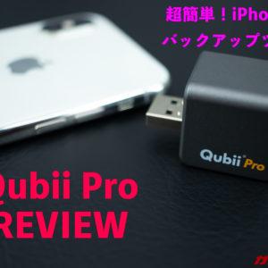Qubii Proのレビュー!iPhoneを充電しながら写真や動画を全自動バックアップできる神ツール!