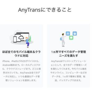 [AnyTrans]iPhone 11シリーズに機種変更する時の柔軟かつ簡単なデータ移行方法