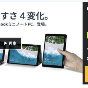 CHUWI MiniBookが日本クラファンのMakuakeに登場!支援しやすくなった!