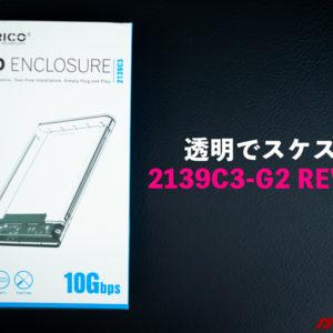 透明で丸見え!2.5インチHDD/SSDストレージケース「2139C3-G2」レビュー!