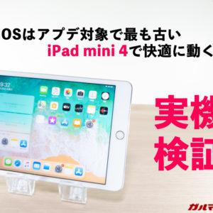 iPadOSはアプデ対象の最も古いiPad mini 4でも快適に動く?実機検証してみた!