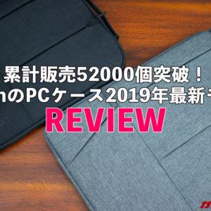 累計5万個以上売れたEvoonの超人気PCケース最新モデルを試す![13.3/15.6インチ用]