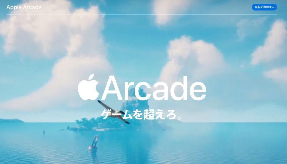 Apple Arcade画像2