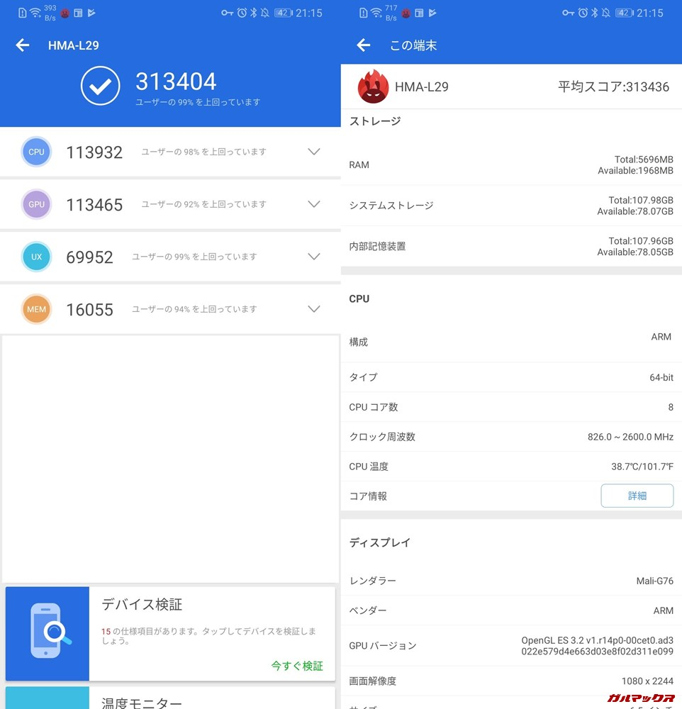 Huawei Mate 20(Android 9)実機AnTuTuベンチマークスコアは総合が313404点、3D性能が113465点。
