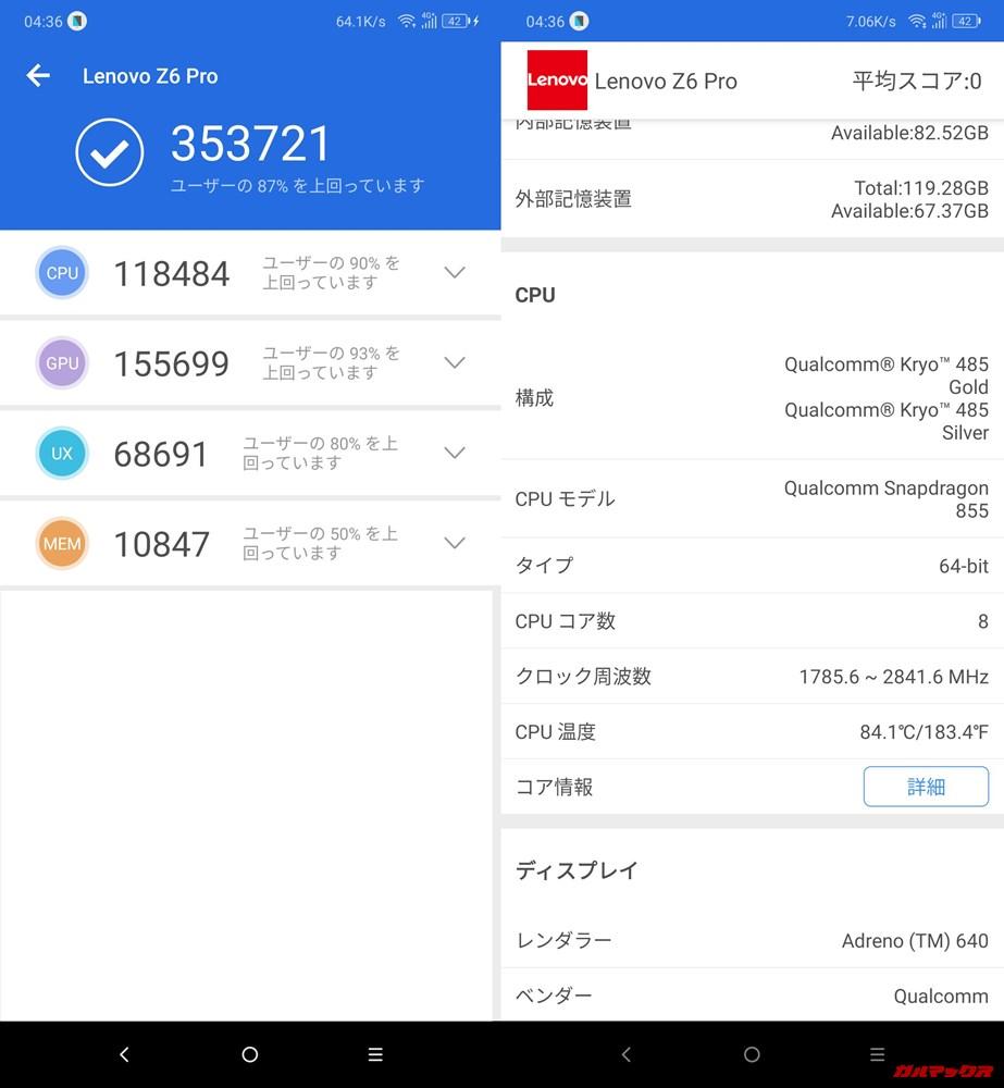 Lenovo Z6 Pro/メモリ6GB(Android 9)実機AnTuTuベンチマークスコアは総合が353721点、3D性能が155699点。