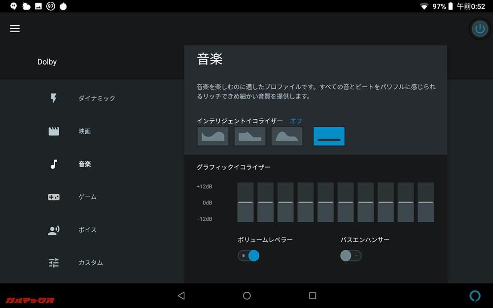 DOLBY ATMOSで音の傾向を設定できます