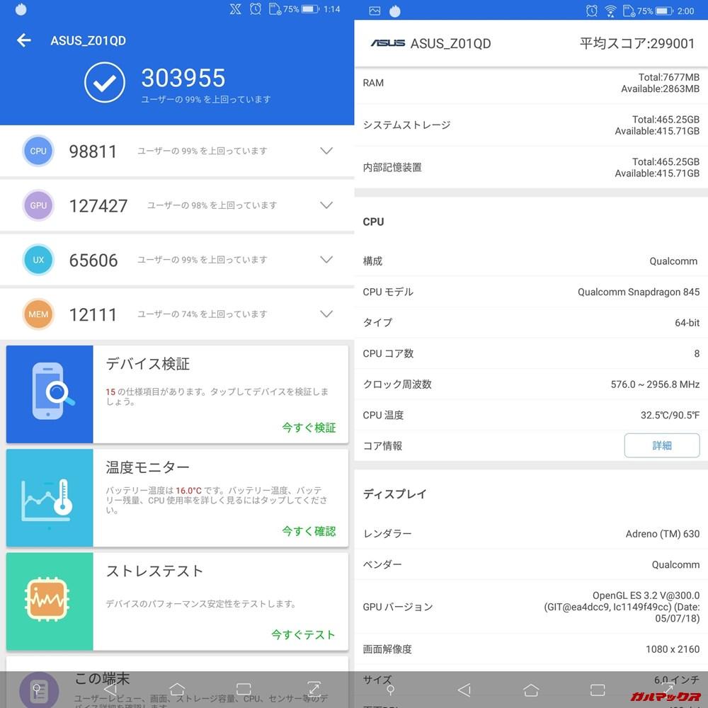 ROGphone/メモリ8GB(Android 8.1)実機AnTuTuベンチマークスコアは総合が303955点、3D性能が127427点。