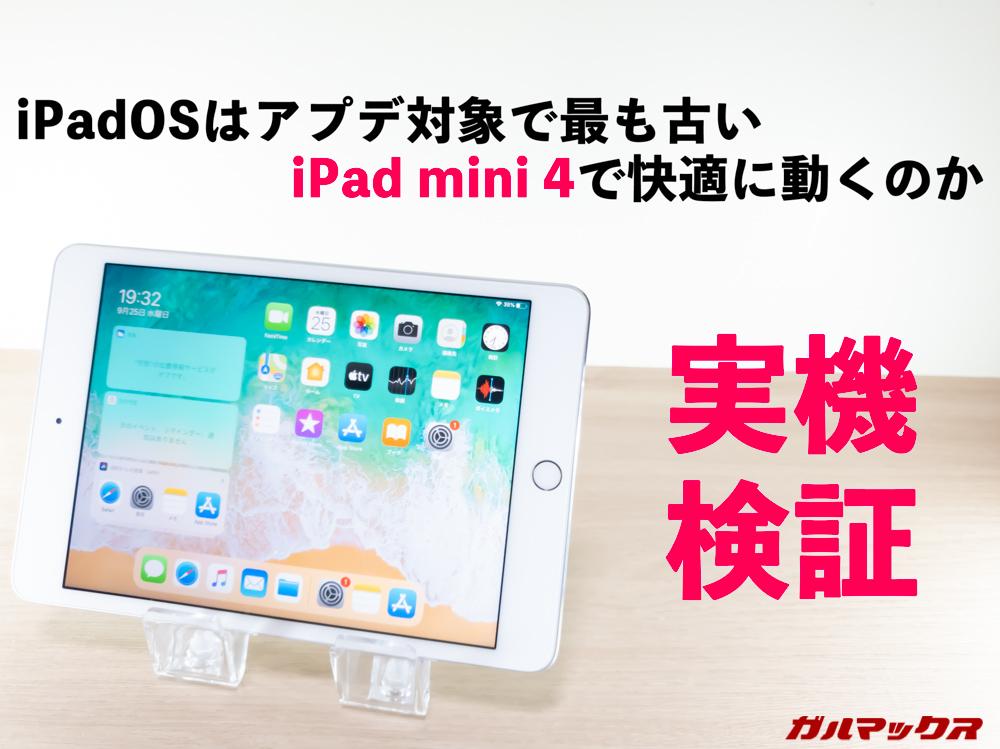iPad mini4でiPadOS実機検証