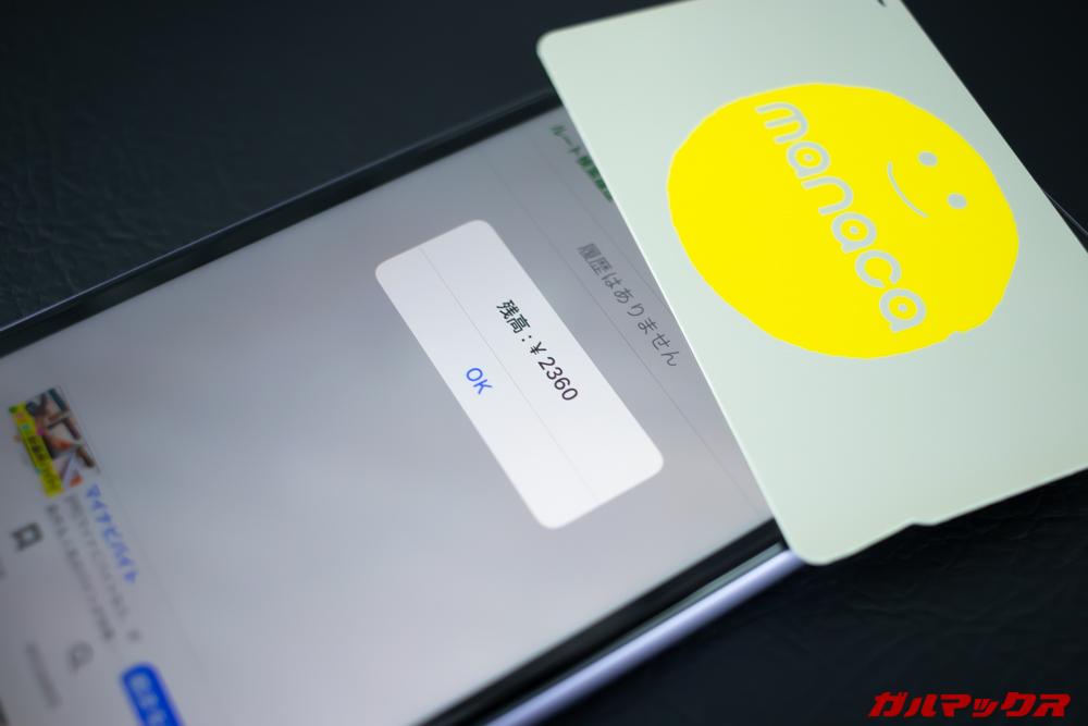 iPhone 11はNFCで交通系カードの残高を読み取ることが出来るようになった