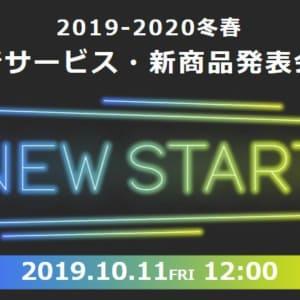 ドコモ、10月11日に「2019ー2020冬春 新製品・新サービス発表会」を開催