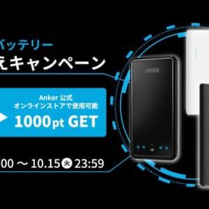 Anker、1000円分のポイントが貰えるモバイルバッテリー買い替えキャンペーンをスタート