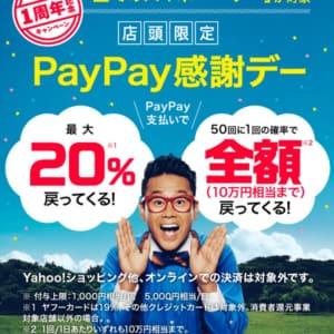 [本日10/5限り!]PayPay、10月5日に20%還元の感謝デー実施!1/50で10万円まで全額戻ってくる!