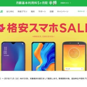 LINEモバイル「2019 秋の格安スマホSALE」開催中!招待経由の申し込みで更にお得!