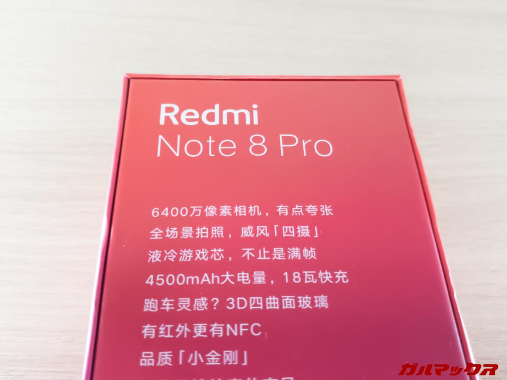 Redmi Note 8 Proの特徴が中国語で書かれています。