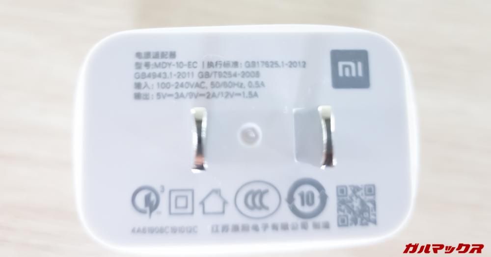 Redmi Note 8 ProのACアダプターはQC3.0対応