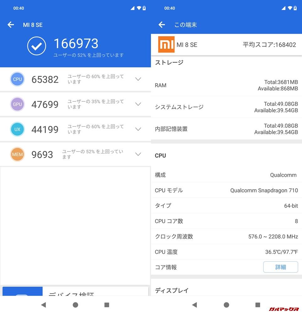 Xiaomi MI 8 SE(Android 8.1)実機AnTuTuベンチマークスコアは総合が166973点、3D性能が47699点。