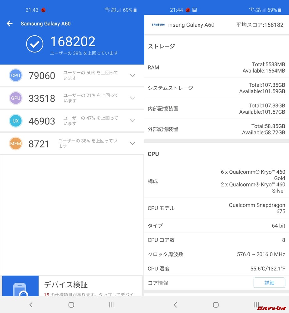 Galaxy A60(Android 9)実機AnTuTuベンチマークスコアは総合が168202点、3D性能が33518点。