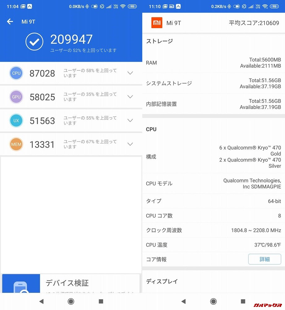 Xiaomi Mi 9T(Android 9)実機AnTuTuベンチマークスコアは総合が209947点、3D性能が58025点。