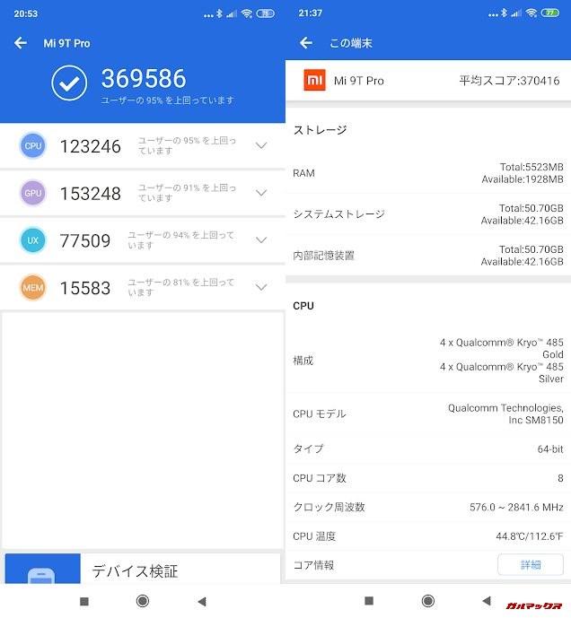 Xiaomi MI 9T Pro(Android 9)実機AnTuTuベンチマークスコアは総合が369586点、3D性能が153248点。