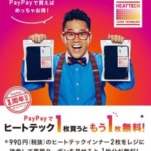 [お得キャンペーン]PayPay決済でユニクロのヒートテックもう1枚プレゼント&タクシー半額!
