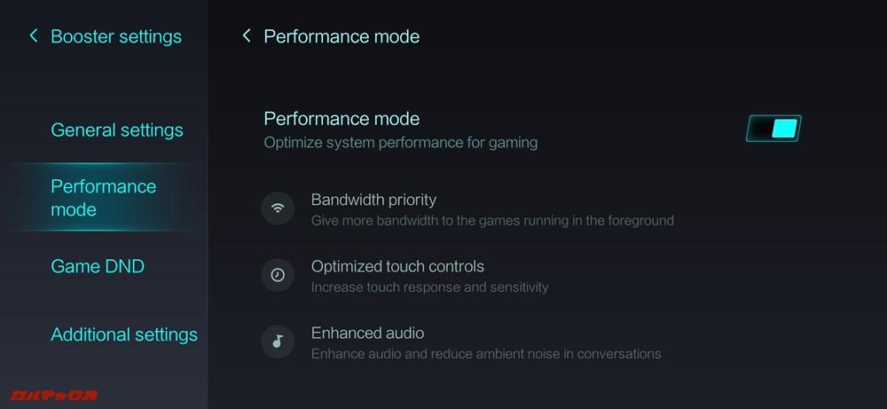 MIUI 10のゲームスピードブースターモード