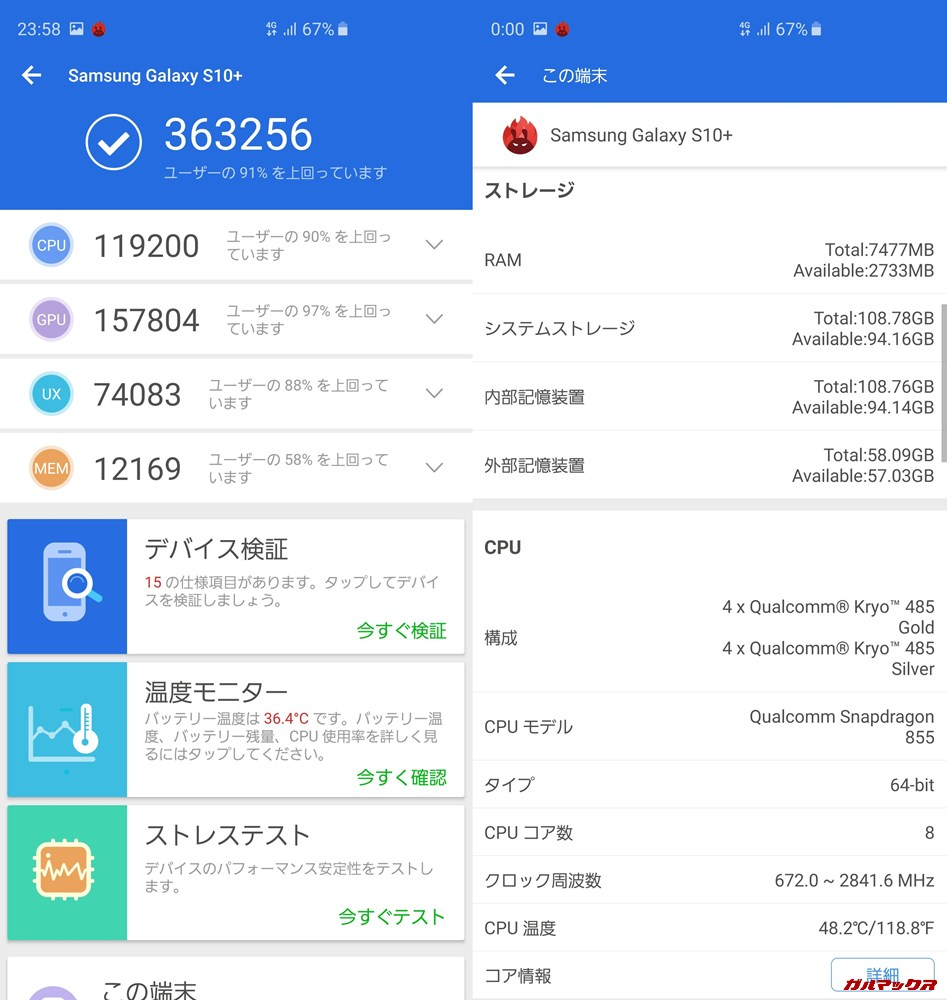Galaxy S10+(Android 9)実機AnTuTuベンチマークスコアは総合が363256点、3D性能が157804点。