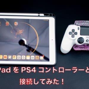 PS4コントローラーをiPadに接続して遊んでみた!接続方法や操作感、遅延をチェック!