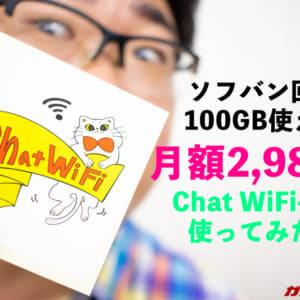 ソフバン回線100GB使える「Chat WiFi-SIM」のレビュー!月額5,100円→2,980円のクーポンあり!