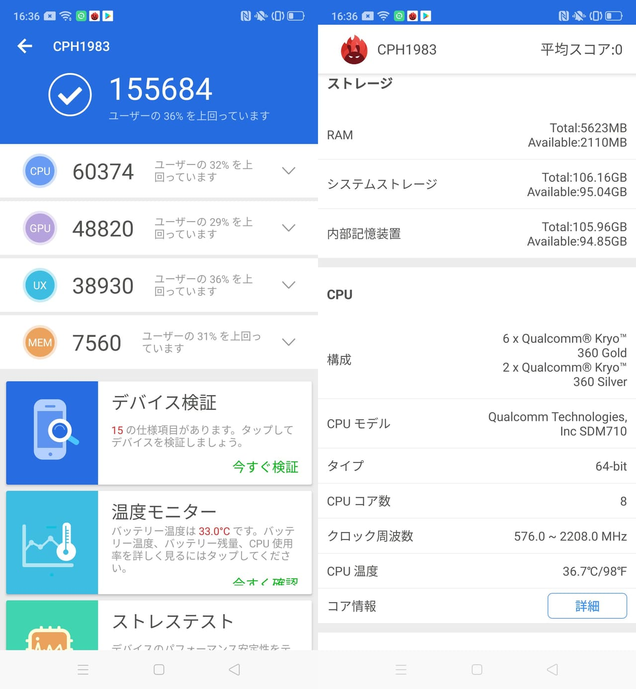 OPPO reno A(Android 9)実機AnTuTuベンチマークスコアは総合が155684点、3D性能が48820点。
