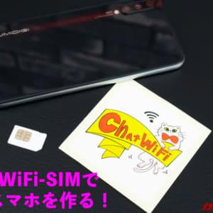 100GBの通信と通話が出来て3,680円!Chat WiFi-SIMを使って友達の子供に最強スマホ作ってあげた!