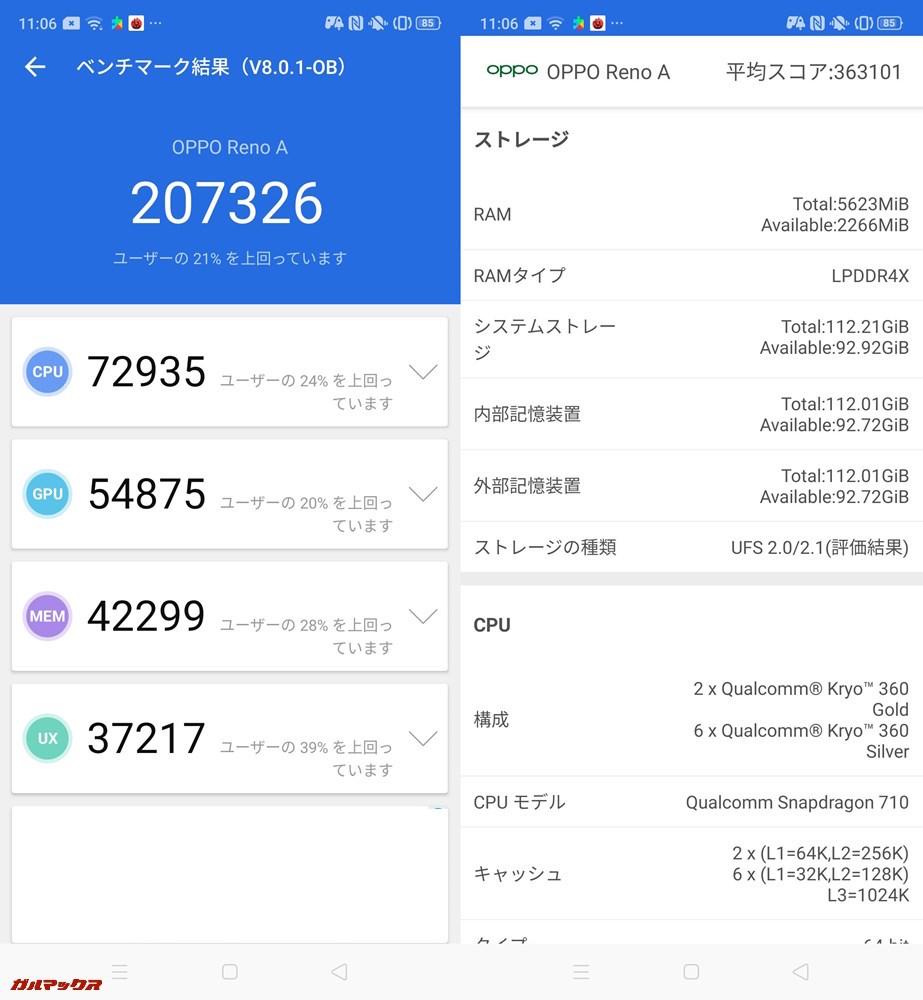 OPPO Reno A(Android 9)実機AnTuTuベンチマークスコアは総合が207326点、3D性能が54876点。