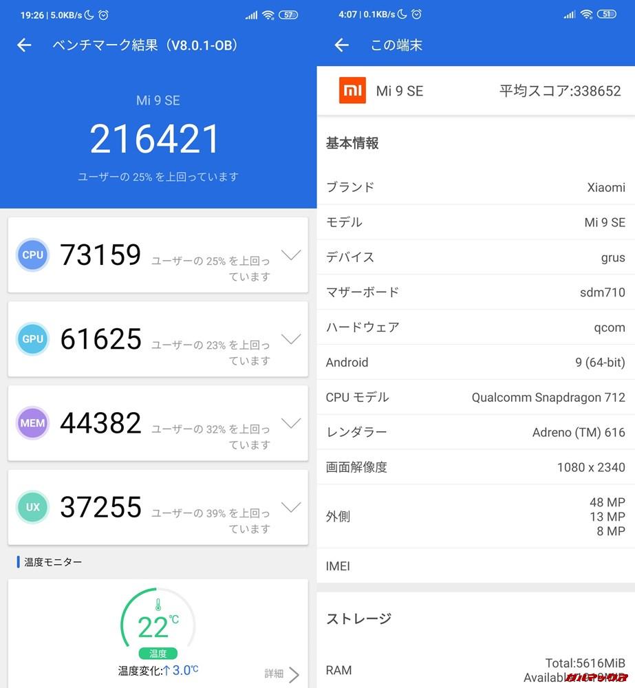 Xiaomi Mi 9 SE(Android 9)実機AnTuTuベンチマークスコアは総合が216421点、3D性能が61625点。