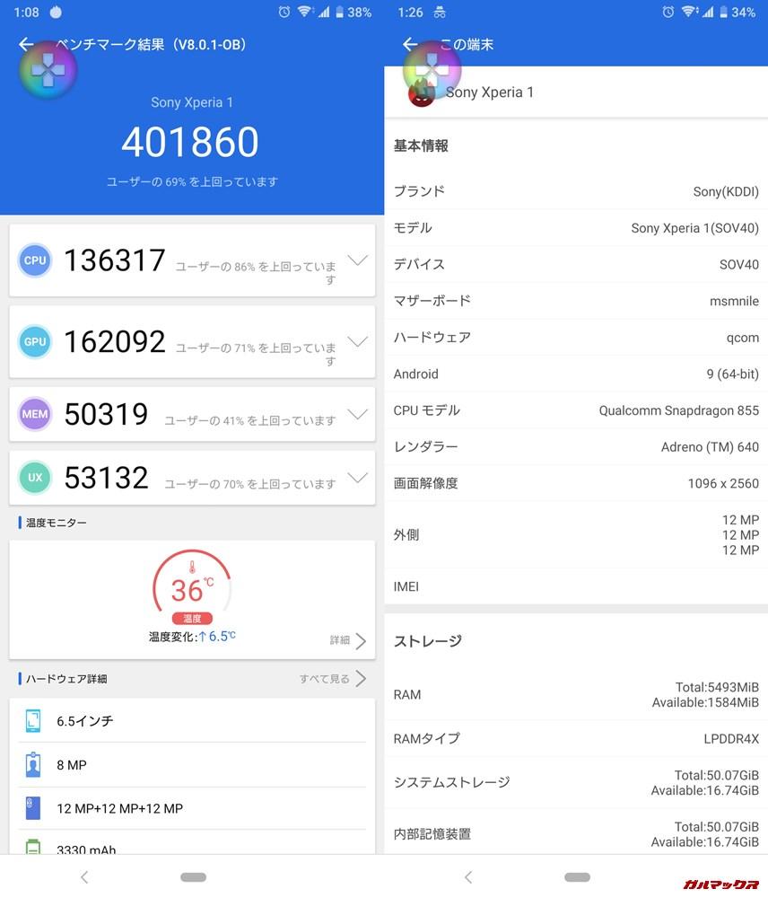 Xperia 1(Android 9)実機AnTuTuベンチマークスコアは総合が401860点、3D性能が162092点。