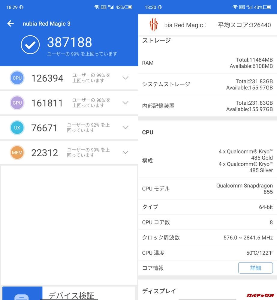 nubia Red Magic 3(Android 9)実機AnTuTuベンチマークスコアは総合が387188点、3D性能が161811点。