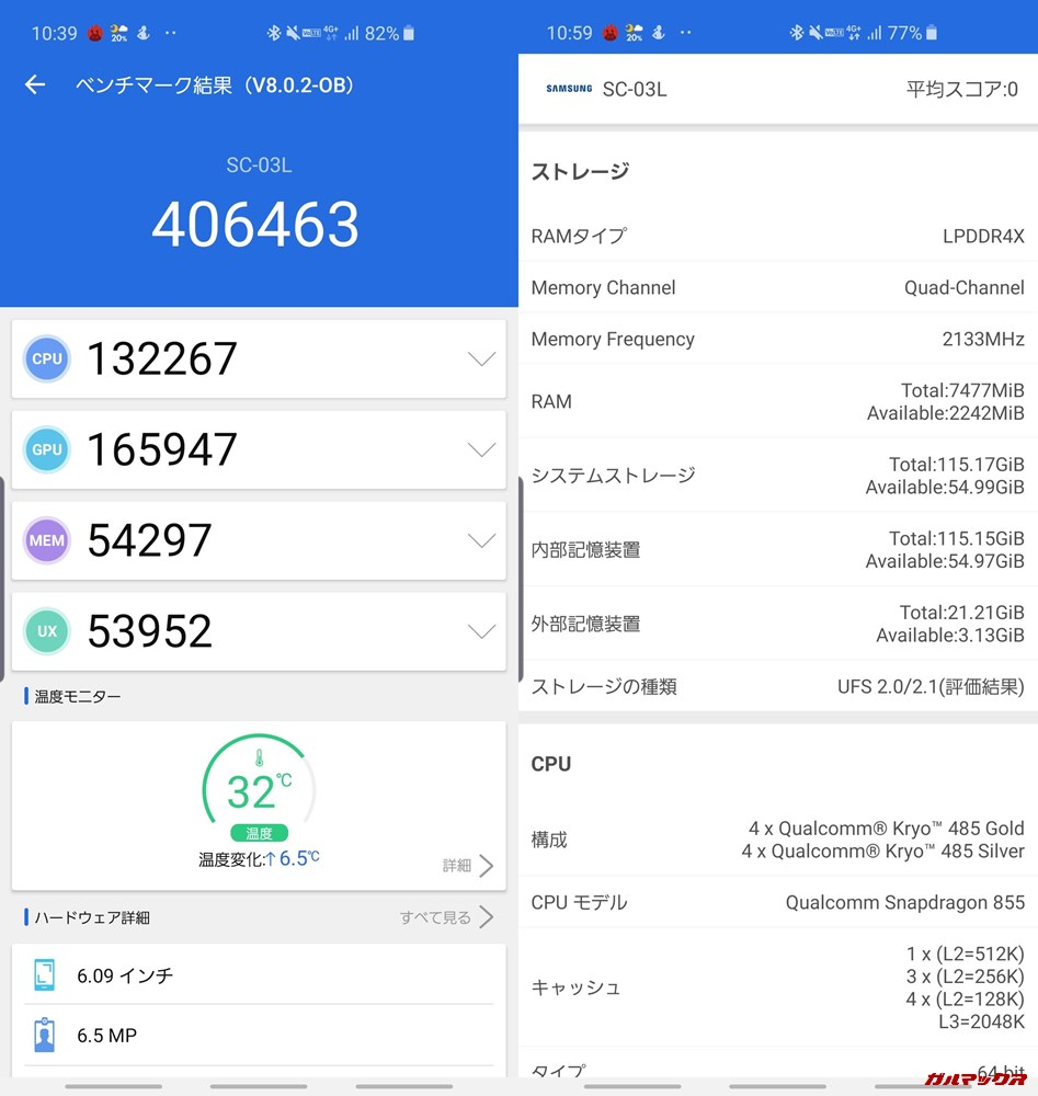 Galaxy S10(Android 9)実機AnTuTuベンチマークスコアは総合が406463点、3D性能が165947点。