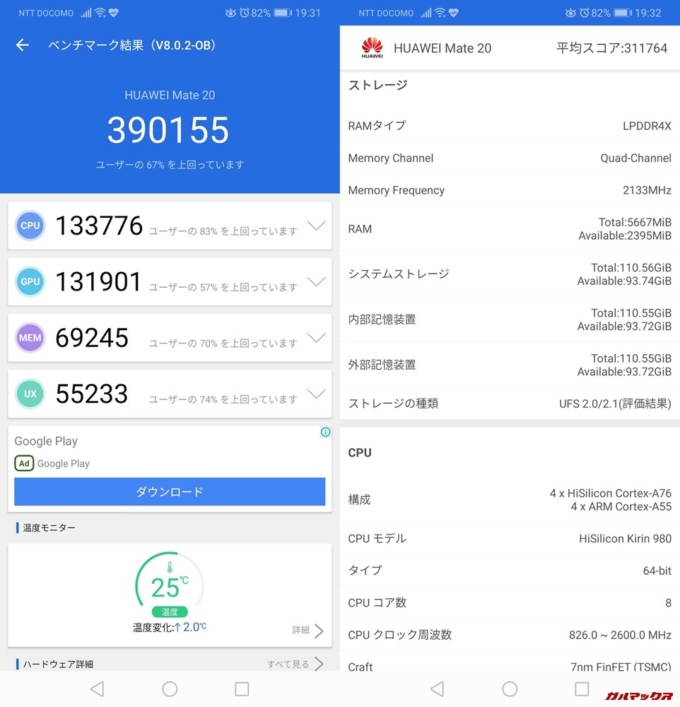 Huawei Mate 20(Android 9)実機AnTuTuベンチマークスコアは総合が390155点、3D性能が131901点。
