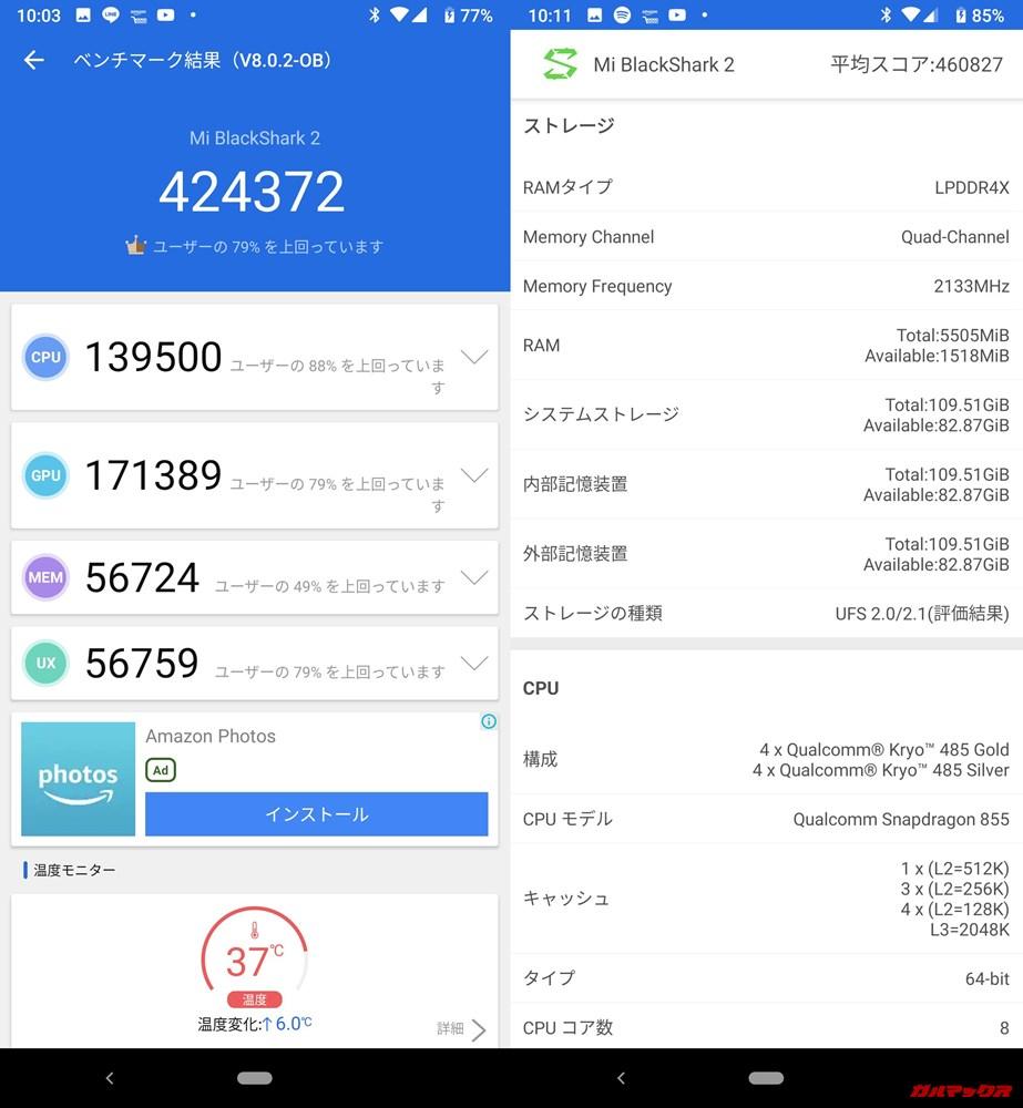 Xiaomi Black Shark 2/メモリ6GB版(Android 9)実機AnTuTuベンチマークスコアは総合が424372点、3D性能が171389点。