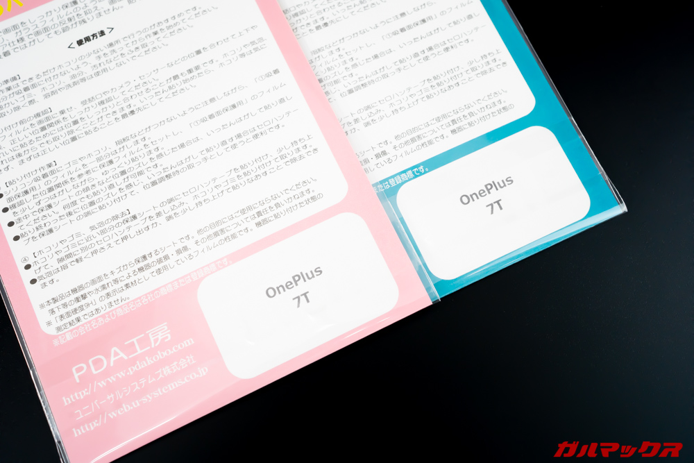 OnePlus 7T用のPDA工房製の保護フィルム
