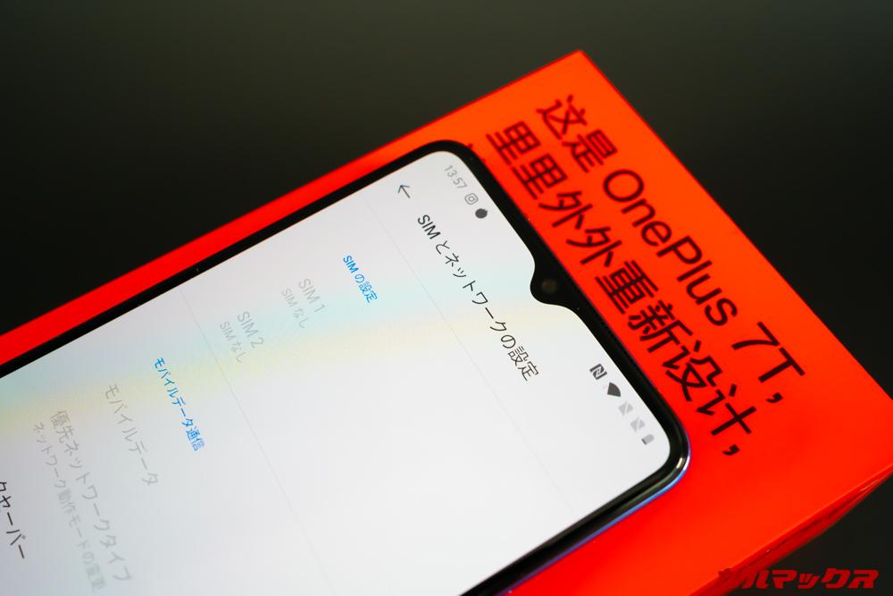 OnePlus 7TはドコモLTEとソフバン・ワイモバに対応