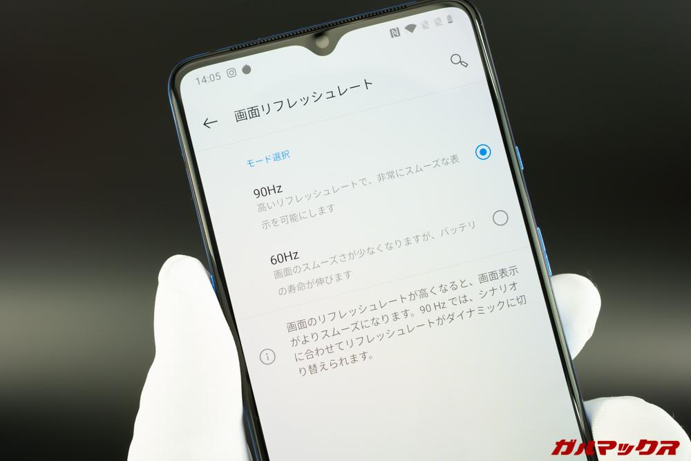 OnePlus 7Tは90Hz駆動するディスプレイを搭載している。