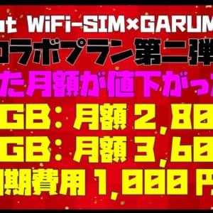 [業界激震の激安料金]Chat Wi-Fi SIMにガルマックスプラン登場!100GBで2,800円!300GBで3,600円だ!