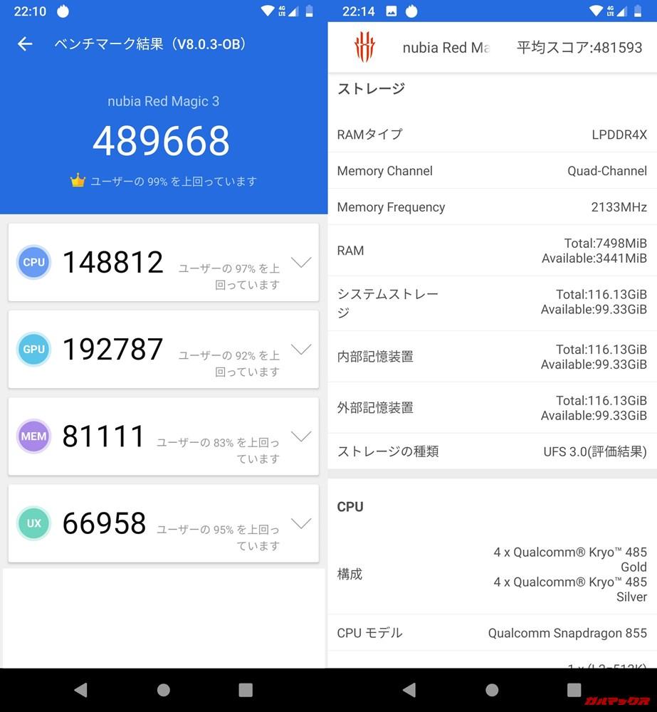 nubia Red Magic 3(Android 9)実機AnTuTuベンチマークスコアは総合が489668点、3D性能が192787点。