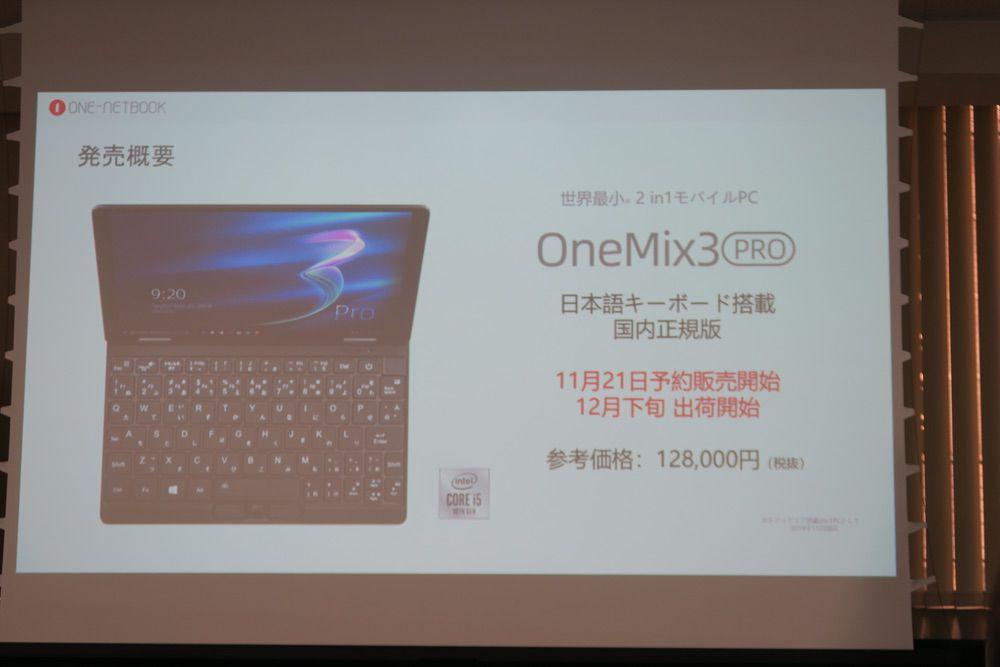 OneMix 3 Pro