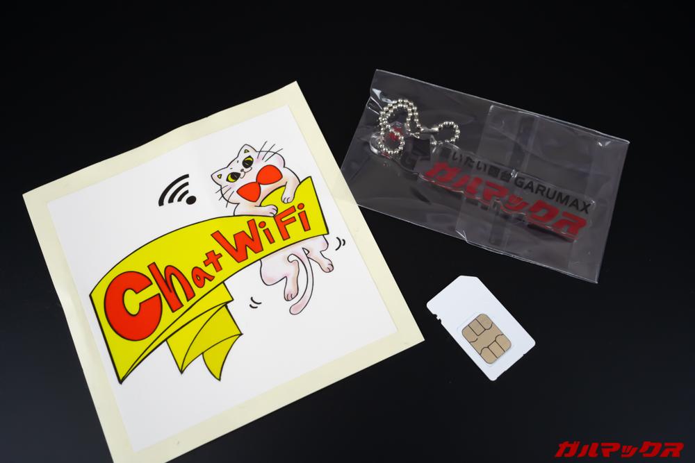 Chat Wi-Fi SIM