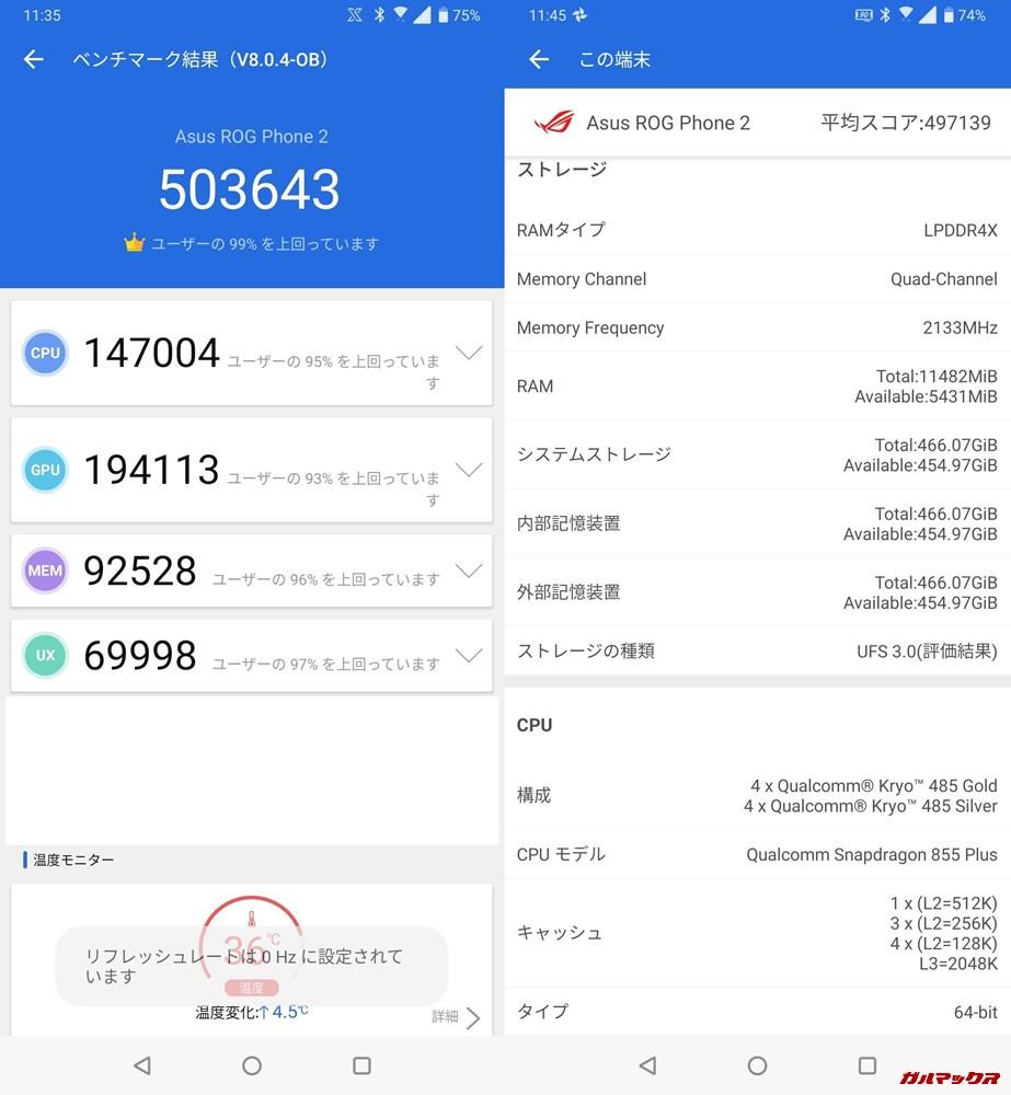 ROG Phone 2/メモリ12GB(Android 9)実機AnTuTuベンチマークスコアは総合が503643点、3D性能が194113点。