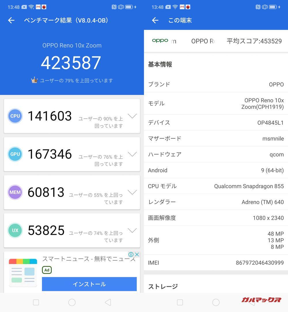 OPPO Reno 10x Zoom/メモリ6GB版(Android 9)実機AnTuTuベンチマークスコアは総合が423587点、3D性能が167346点。