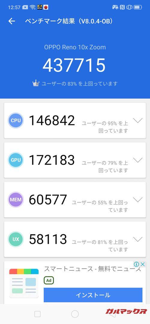 OPPO Reno 10x Zoom/メモリ6GB版(Android 9)実機AnTuTuベンチマークスコアは総合が437715点、3D性能が172183点。