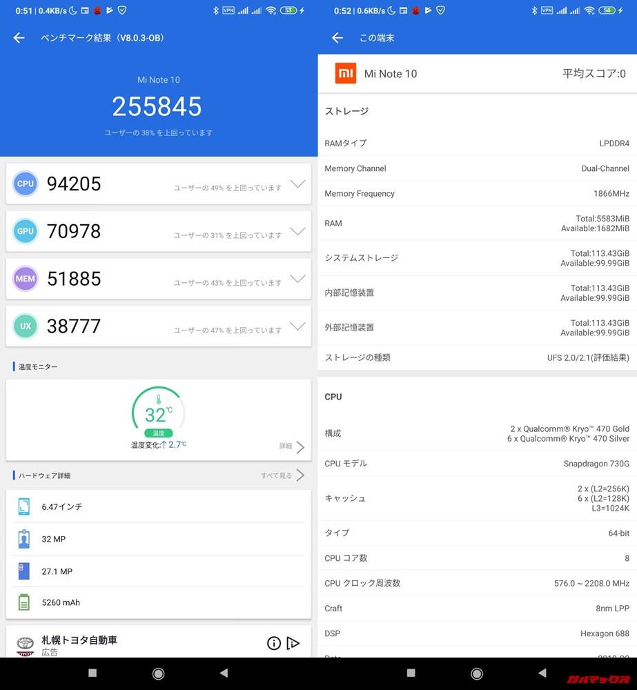 Xiaomi Mi Note 10(Android 9)実機AnTuTuベンチマークスコアは総合が255845点、3D性能が70978点。